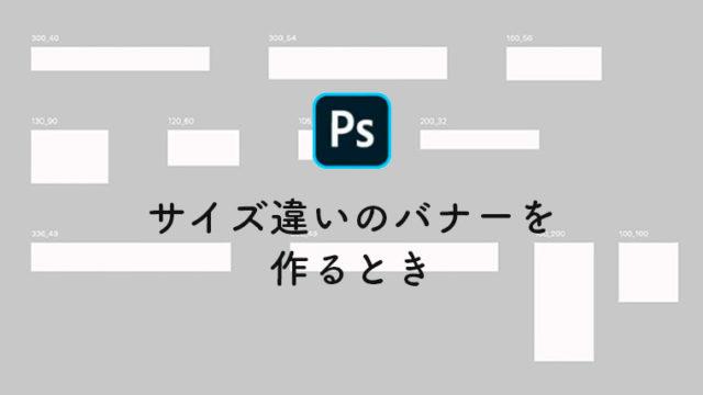 Photoshopクイック書き出しのアイキャッチ