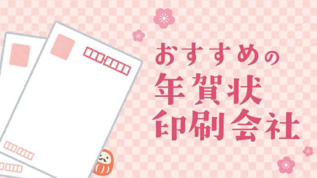 おすすめの年賀状印刷会社アイキャッチ